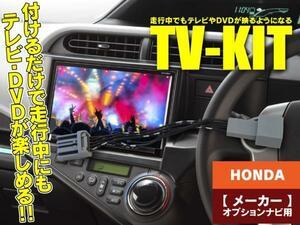 フリードスパイ ク GB3/GB4 前期 走行中にTVが見れる TV キャンセラー テレビキット/TV/DVD 視聴