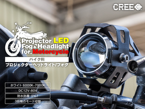 CREE製 U5 オートバイ バイク用 15W プロジェクター LED ヘッドライト ホワイト/白 6000K相当 砲弾 IP67 防水