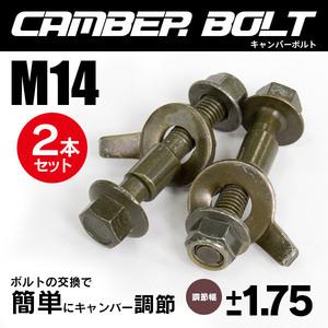 キャンバーボルト M14 ミツビシ ディオン CR9W/CR6W /CR5W フロント 亜鉛メッキ処理 調整幅 ±1.75 2本セット