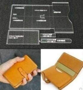 カード名刺入れレザークラフト用アクリル型 型紙セット