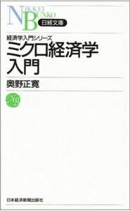奥野 正寛 ミクロ経済学入門 日経文庫―経済学入門シリーズ