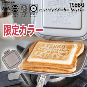 新品未使用 TSBBQ ホットサンドメーカー シルバー TSBBQ-007 限定色