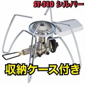 新品未使用 ST-310 SOTOシルバー レギュレーターストーブ シングルバーナー