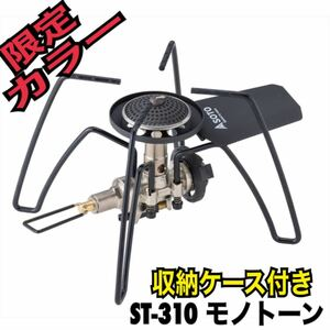 新品未使用 SOTO ST-310MT ST-310 モノトーンカラー レギュレーターストーブ