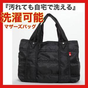 【限定セール】マザーズバッグ トートバッグ ショルダーバッグ 大容量 軽量 大容量 旅行バッグ トートバッグレディース