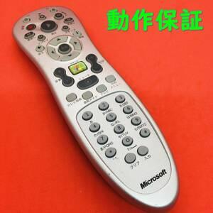 【 動作保証あり 】 マイクロソフト PCリモコン RC1534103/00