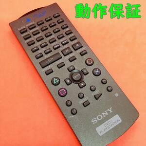 【 動作保証あり 】 SONY ソニー リモコン PS2 DV D / PLAYSTATION リモコン ★ SCPH-10150