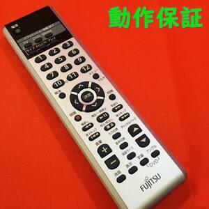 【 動作保証あり 】 FUJITSU 富士通 パソコン PC リモコン P/N CP166183-01