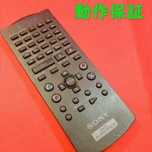 【 動作保証あり 】 SONY ソニー リモコン PS2 DVD/PLAYSTATION リモコン: SCPH-10150