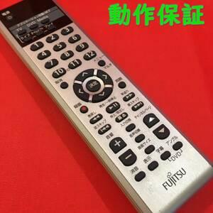 【 動作保証あり 】 FUJITSU 富士通 純正 リモコン CP192987-01 PCリモコン