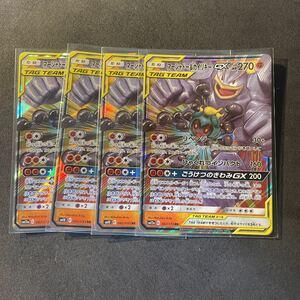 ポケモンカード ポケモン ポケモンカードゲーム マーシャドー カイリキー RR gx 4枚