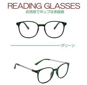 おしゃれ 老眼鏡 拡大鏡 グリーン2.5 ポップ 軽い メンズ リーディンググラス シニアグラス 父の日 祖父 祖母 誕生日