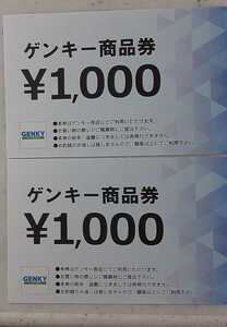 匿名配送 送料無料 ゲンキー株主優待 2000円分