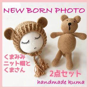 ニューボーンフォト くま ブラウン 赤ちゃん 記念撮影 衣装 ニット帽 編みぐるみ 新生児 写真 アルバム 出産祝