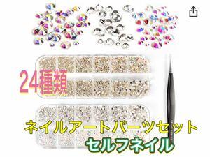 ラインストーンセット デコ用セルフネイル ネイルアートパーツ 24種類 ネイル
