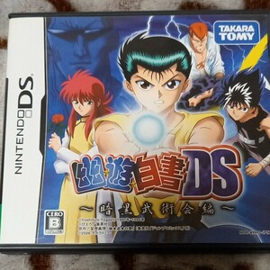 DSソフト 幽遊白書DS