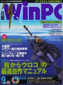 雑誌/ 日経WinPC  2002年9月号 付録CD-ROM欠品です 特集1:「目からウロコ」の最適自作マニュアル