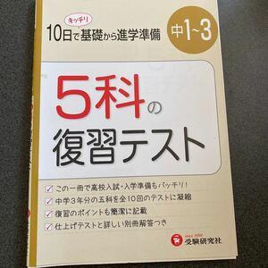 中学1〜3 5科の復習テスト 改訂版 10日でキッチリ基礎から進級準備/高校入試問題研究会 (著者)