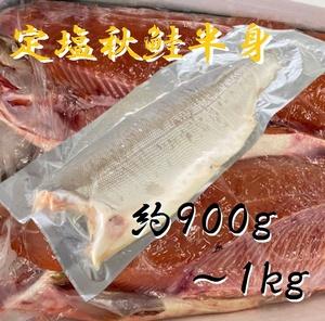【北海道産】塩秋鮭 半身 約900g~1kg 大型 たっぷり半身 冷凍 焼き鮭 さけ サケ お歳暮 お中元 コロナ 応援