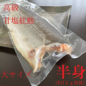 【ロシア産】塩紅鮭 半身 約900g~1kg 大型 たっぷり半身 冷凍 焼き鮭 さけ サケ お歳暮 お中元 コロナ 応援