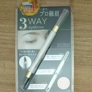 プロ級眉3WAY eyebrow 楽天市場No1 アイブロウ 新品未使用