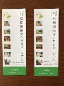 [ Kyoto международный manga (манга) Mu jiam] приглашение талон 2 листов ( стоимость доставки : выставляющая сторона плата )
