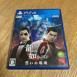 龍が如く0誓いの場所 PS4ソフト