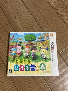 Nintendo 3DS とびだせどうぶつの森
