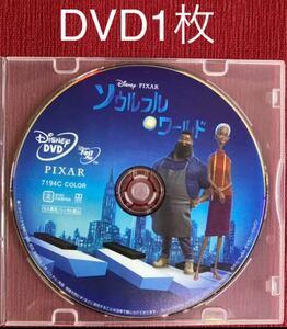 ソウルフルワールド  DVD1枚