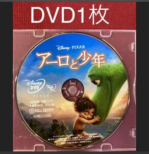 アーロと少年  DVD1枚