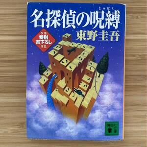 名探偵の呪縛 東野圭吾 文庫本 講談社文庫