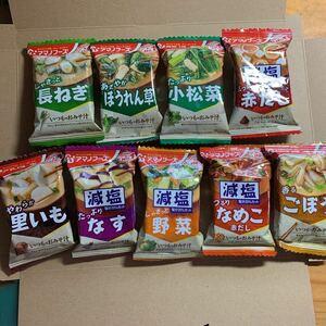 ☆未開封☆アマノフーズ☆人気フリーズドライ味噌汁  9個詰め合わせ