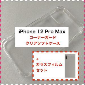 ◆セット iPhone12ProMax ケース フィルム アイフォン マックス