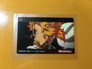 鬼滅の刃 煉獄杏寿郎 無限列車 プリマハム カード