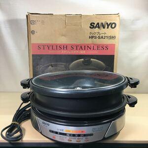 12)【SANYO 三洋電機 クックプレート HPS-SA21】 通電確認済 電機調理器 ホットプレート 2002年製 鍋料理 焼肉 なべ お好み焼き 焼きそば