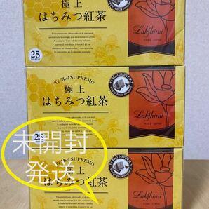 即決新品!ラクシュミー極上 はちみつ紅茶×3箱セット(未開封のまま発送)