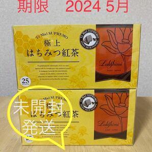 新品!ラクシュミー 極上はちみつ紅茶×2箱セット