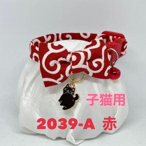 【2039-A -赤】ハンドメイド猫首輪 子猫用