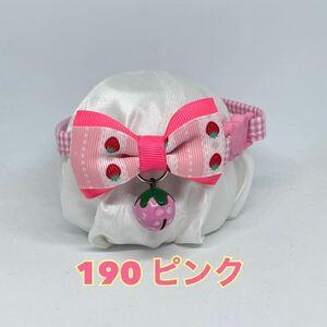 【190-ピンク】ハンドメイド猫首輪 いちご ピンク