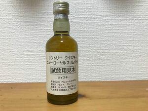 サントリー ウイスキー ニューローヤル スリムボトル 試飲用見本 50ml ミニチュアボトル 非売品