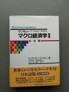 マクロ経済学Ⅱ応用編