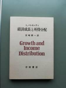 経済成長と所得分配