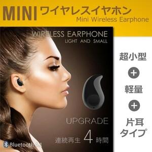 【新品未使用】マイク内臓 リモコン付 ワイヤレス イヤホン 白 white Bluetooth ブルートゥース iphone