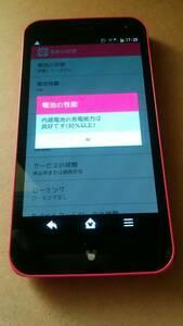 (送料無料)docomo Disney Mobile F-03F ドコモ ディズニーモバイル ピンク Android スマホ スマートフォン