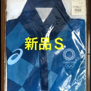 ★新品未開封★【S】東京オリンピック ボランティア ユニフォーム アシックス 限定非売品