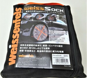 * flat . shop *[ secondhand goods ]9-55 weiss sock S80 vise sok tire slip prevention