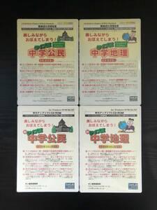 CD-ROM 4枚セット クイズ王 中学地理 中学公民