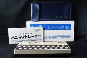 即決★水光社 詩吟 ハンディトレーナー ST-40 (管理85390711)