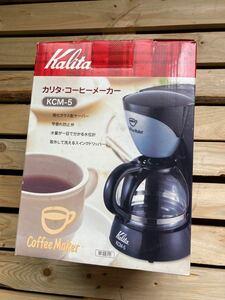 カリタ コーヒーメーカー KCM-5