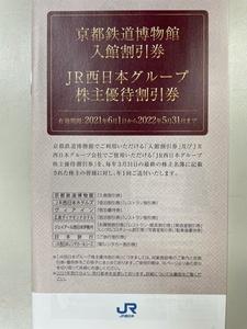 株主優待 JR西日本グループ優待割引券1冊 京都鉄道博物館割引券ほか 送料込み